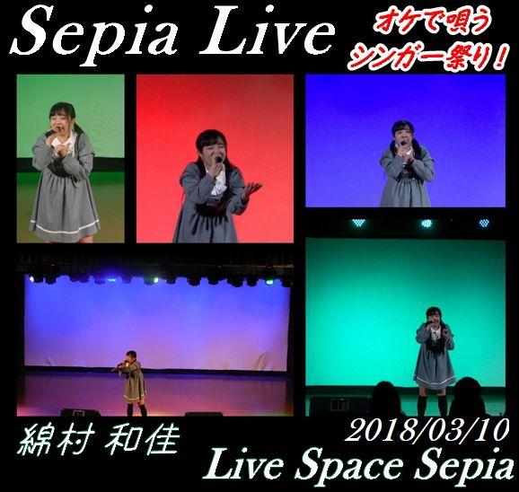 Sepia Live 2018.03.10